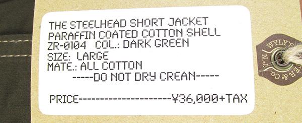 コリンボ ZR-0104 スティールヘッド ショートジャケット