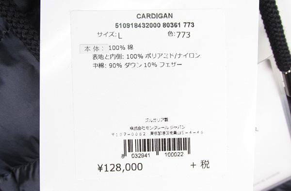 MONCLER モンクレール CARDIGAN スウェット切り替え ダウンジャケット パーカー