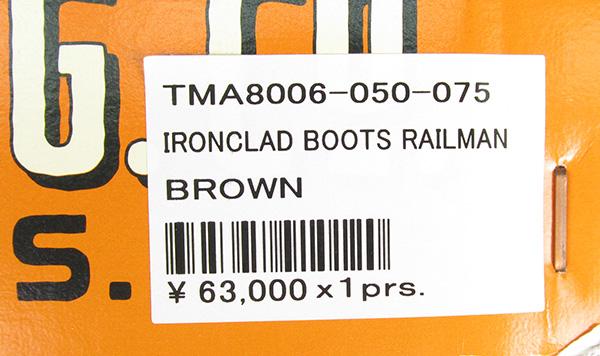トイズマッコイ TMA8006 IRONCLAD レイルマンブーツ