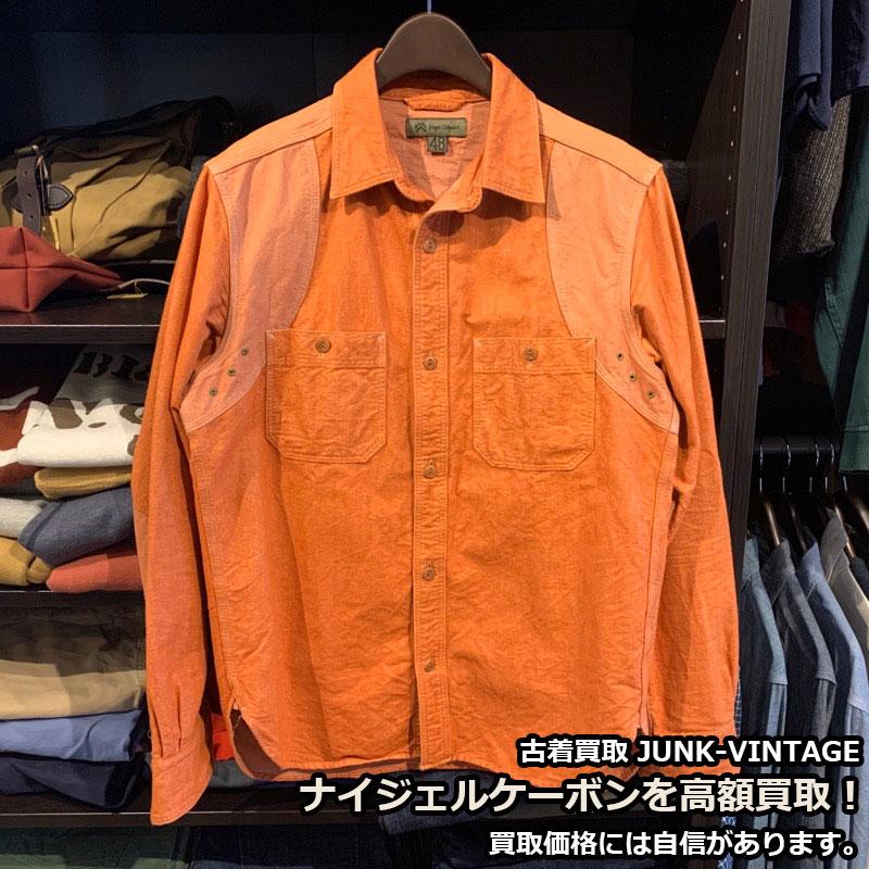 ナイジェルケーボン ワークシャツの買取
