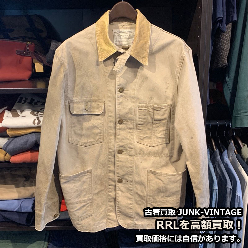 RRLの買取 キャンバスダック レイルロード ジャケット USED加工